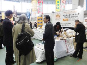 第5回「農と食の展示・商談会」 出展