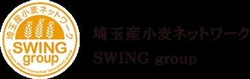 埼玉産小麦ネットワーク[SWING Group]
