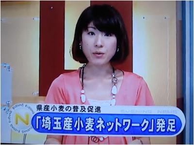 埼玉県産小麦ネットワーク発足式