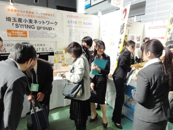 農と食の展示・商談会