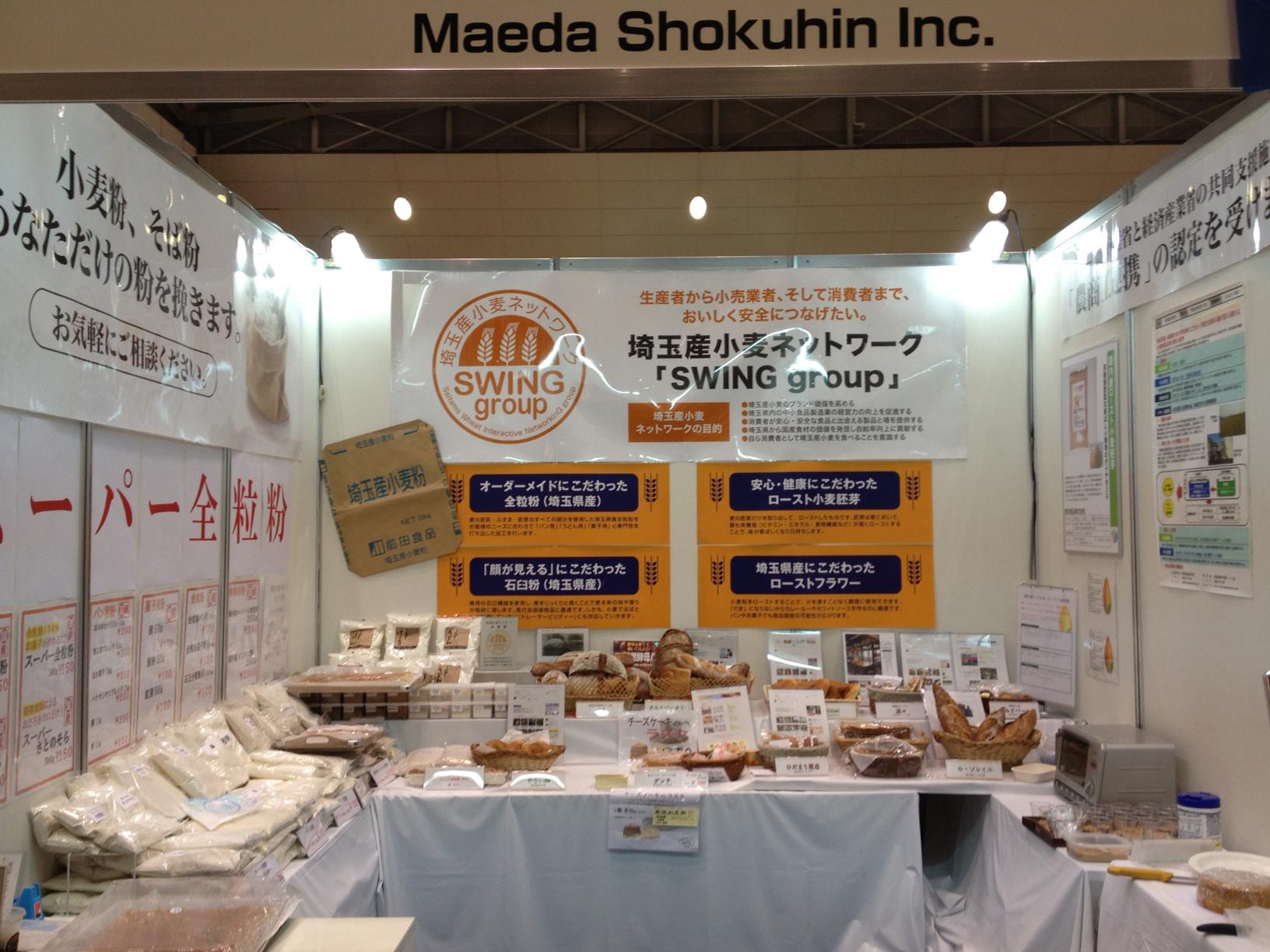 第1回洋菓子素材EXPO 参加