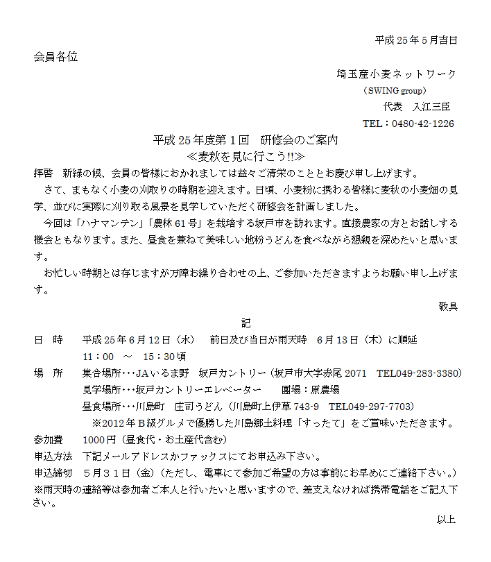 平成25年度 第1回 研修会参加募集のお知らせ