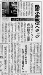 日経新聞 埼玉県産小麦ネットワーク
